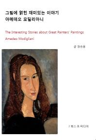 그림에 얽힌 재미있는 이야기: 아메데오 모딜리아니
