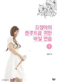 김정아의 플루트를 위한 매일 연습 1권