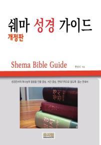 쉐마 성경 가이드 개정판 (컬러)