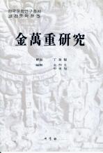 김만중연구(한국문학연구총서고전문학편 5)