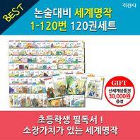지경사 논술대비세계명작120권세트 1-120 상품권30,000원