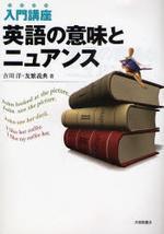 英語の意味とニュアンス 入門講座