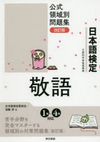 日本語檢定公式領域別問題集敬語