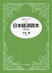 日本經濟讀本