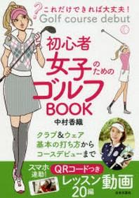 初心者女子のためのゴルフBOOK これだけできれば大丈夫!