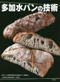 多加水パンの技術 日本パン技術硏究所の多加水パン理論と,人氣店の多加水製パン技法.
