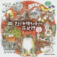 きまぐれ猫ちゃんズの花紀行 ぬりえBOOK 花と行事にふれあうおもしろ樂しい旅日記