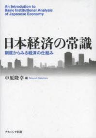 日本經濟の常識 制度からみる經濟の仕組み