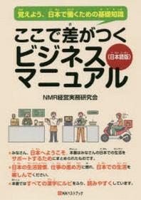 ここで差がつくビジネスマニュアル 覺えよう,日本で動くための基礎知識 日本語版