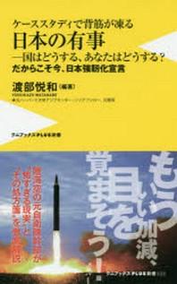 ケ-ススタディで背筋が凍る日本の有事-國はどうする,あなたはどうする? だからこそ今,日本强靭化宣言