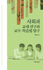 사회과 교재 연구와 교수 학습법 탐구