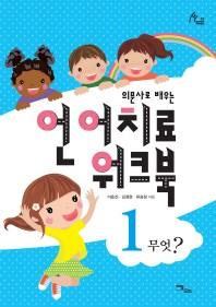 의문사로 배우는 언어치료 워크북. 1