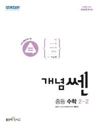 개념쎈 중등 수학 2-2(2021)