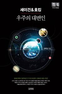 세이건&호킹: 우주의 대변인