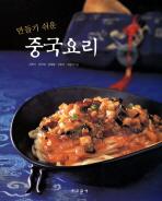 만들기 쉬운 중국요리