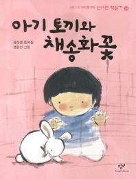 아기 토끼와 채송화꽃