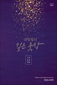 대림절의 깊은 묵상(2018)
