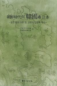 조선시대의 한국과 일본