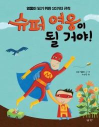 슈퍼 영웅이 될 거야!