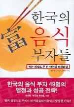 한국의 음식 부자들