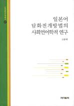 일본어 담화전개방법의 사회언어학적 연구