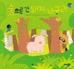 숲으로 간 돼지 너구리