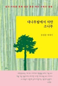 대나무밭에서 자란 소나무