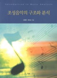 조성음악의 구조와 분석