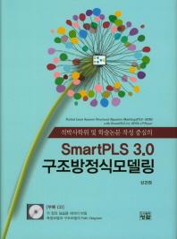 석박사학위 및 학술논문 작성 중심의 SmartPLS 3.0 구조방정식모델링
