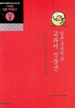 일본 초등학교 교과서 작품선