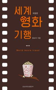 세계 영화 기행