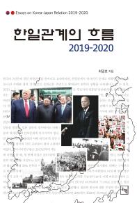 한일관계의 흐름 2019-2020