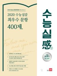고등 최우수 문항 400제(2020)