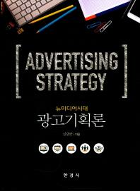 뉴미디어시대 광고기획론