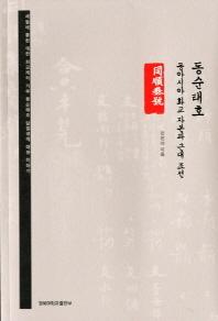 동순태호: 동아시아 화교 자본과 근대 조선