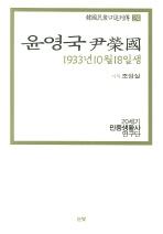 윤영국(1933년 10월 18일생)