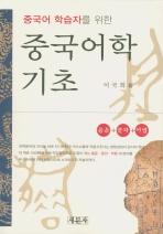 중국어 학습자를 위한 중국어학 기초
