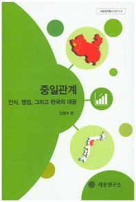 중일관계 인식, 쟁점, 그리고 한국의 대응