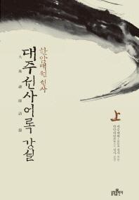 대주선사어록 강설(상)