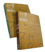 논쟁으로 읽는 한국사 세트