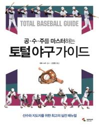 공수주를 마스터하는 토털 야구 가이드