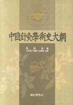 중국침구학술사대강