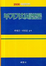 부가가치세법론 (2006 개정증보판)