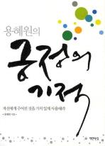 용혜원의 긍정의 기적