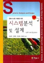 정보시스템 개발을 위한 시스템 분석 및 설계