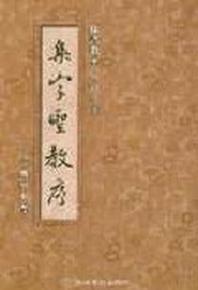 집자성교서(임서교실시리즈 10)