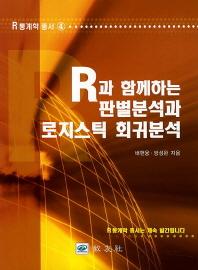 R과 함께하는 판별분석과 로지스틱 회귀분석