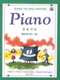 알프레드 기초 피아노 통합교본 2.3급 응용곡집