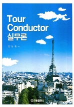 TOUR CONDUCTOR 실무론