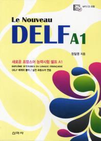 새로운 델프 프랑스어 능력시험 A1(Le Nouveau DELF A1)